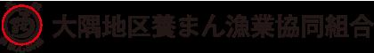 鰻の名産地として有名な鹿児島県大隅の綺麗な水で育てた鰻。組合員が真心込めて育てた安心・安全な鰻のみ使用。自然豊かな大隅で丹精込めて育てた鰻・こだわり抜いた鰻の蒲焼きを皆さんにお届けします。 大隅地区養まん漁業協同組合